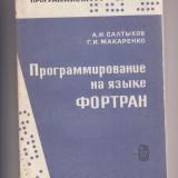 Carte Limbaje de programare - PROGRAMARE IN LIMBAJUL FORTRAN (LB. RUSA), A.I.SALTIKOV