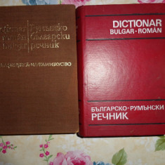 Dictionar roman-bulgar+ bulgar-roman (503+598 pagini)-Spasca Kanurcova/Gh.Bolocan