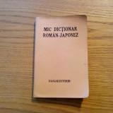 MIC DICTIONAR ROMAN - JAPONEZ - Daigakusyorin, 1976, 282 p.