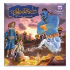 Aladdin si lampa fermecata. Carte 3D - 29555 - Carte de povesti