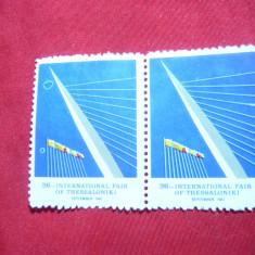 Pereche 2 Vignete Targul de la Salonic 1961 ,fara guma