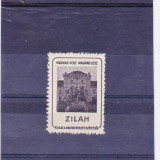 VIGNETA ZALAU  ZILAH  MNH